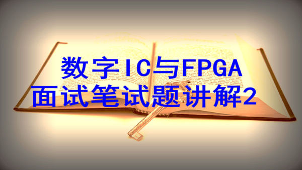 数字IC与FPGA面试笔试题讲解2