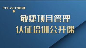 PMI-ACP授权|各种敏捷方法与实践精妙杂坛/项目管理【东方瑞通】