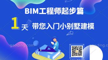 起步篇—小别墅BIM建模详解(限时推广价)
