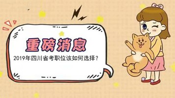 四川省考考情分析公益课程