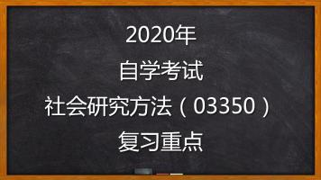 2020年自学考试社会研究方法(03350)自考复习重点