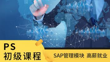 SAP PS初级课程