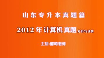 山东专升本计算机 2012年真题分析与讲解