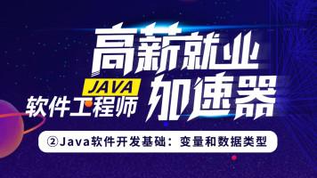 ②Java软件开发基础:变量和数据类型