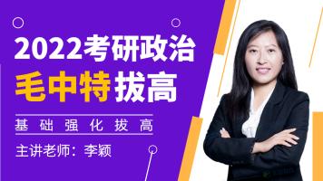 2022考研政治●毛中特●基础强化拔高教程