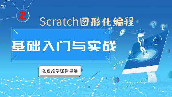 Scratch图形化编程基础入门与实战