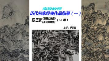国画山水——临 王蒙山水两幅(高级教程)