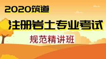 2020年筑道注册岩土专业考试规范精讲培训班
