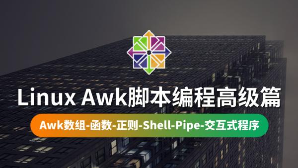 【云知梦】Linux Awk脚本编程高级篇