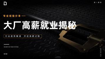 2020 大厂高薪就业揭秘 【渡一教育】