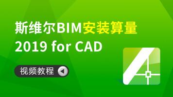 斯维尔 BIM 安装算量 2019 for CAD视频教程