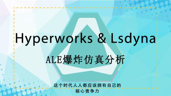 Hyperworks联合LS-DYNA的ALE爆炸仿真分析