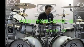 中国音乐学院爵士鼓考级1级