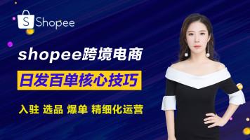 shopee虾皮跨境电商运营流程知识培训