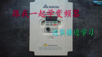 变频器实操之多段速应用