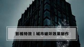 城市破坏效果制作丨影视特效丨AE教学丨王氏教育集团