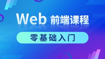 Web 前端零基础入门
