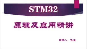 STM32原理以及应用精讲课2
