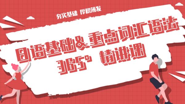 日语基础与重点词汇语法365°精讲课