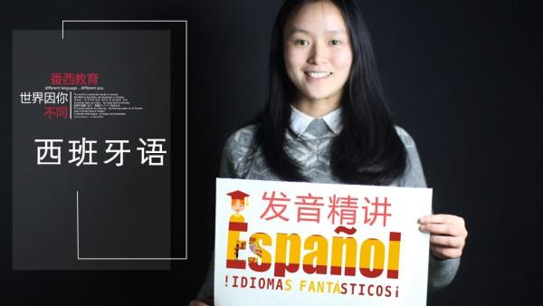 番西西班牙语标准发音课程