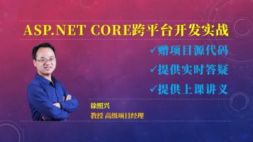 ASP.NET Core跨平台开发实战
