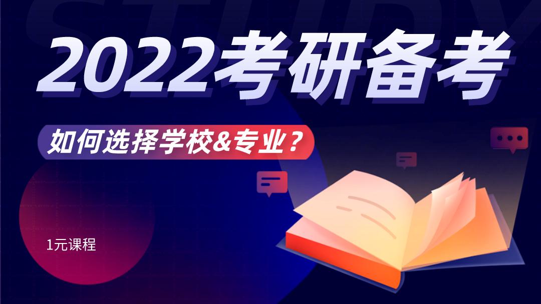 2022考研备考/如何选择学校和专业?