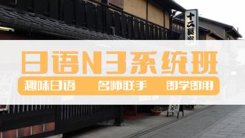 日语N3系统班
