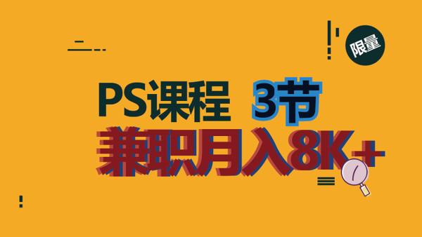 PS设计课-3节直播 11月22-24号 晚上8:00-10:00