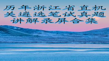 历年浙江省直机关遴选笔试真题讲解合集