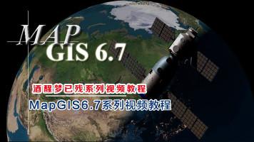 MapGIS免费系列视频