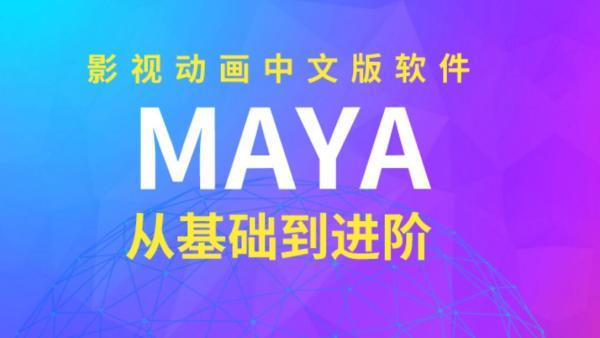 MAYA中文版零基础到进阶课程