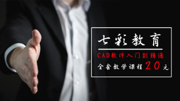 CAD软件入门到精通适用于2007、2008、2009.2010视频教程