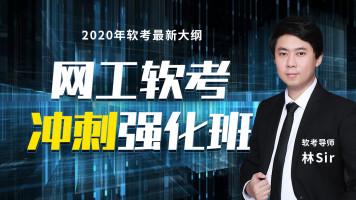 【太阁】2021年软考网工冲刺强化班