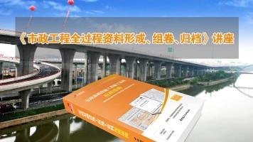 《市政工程全过程资料形成、组卷、归档》讲座(含书)