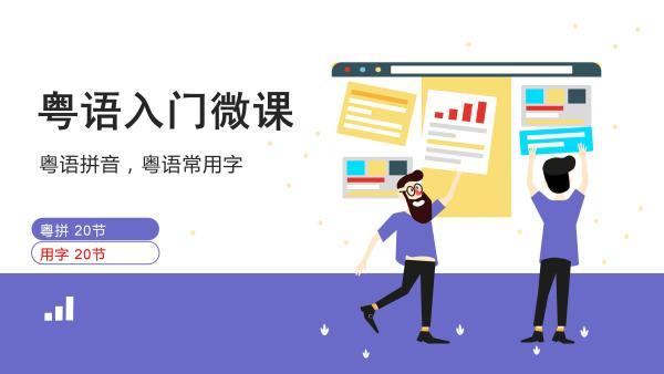 【自学版】粤语广东话入门(拼音+用字)共40节 限时优惠中