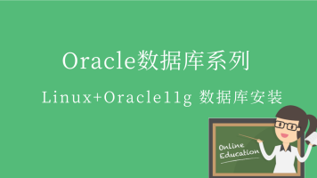 Oracle 11G数据库安装