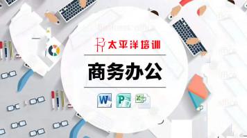 2020电脑商务办公软件技能班