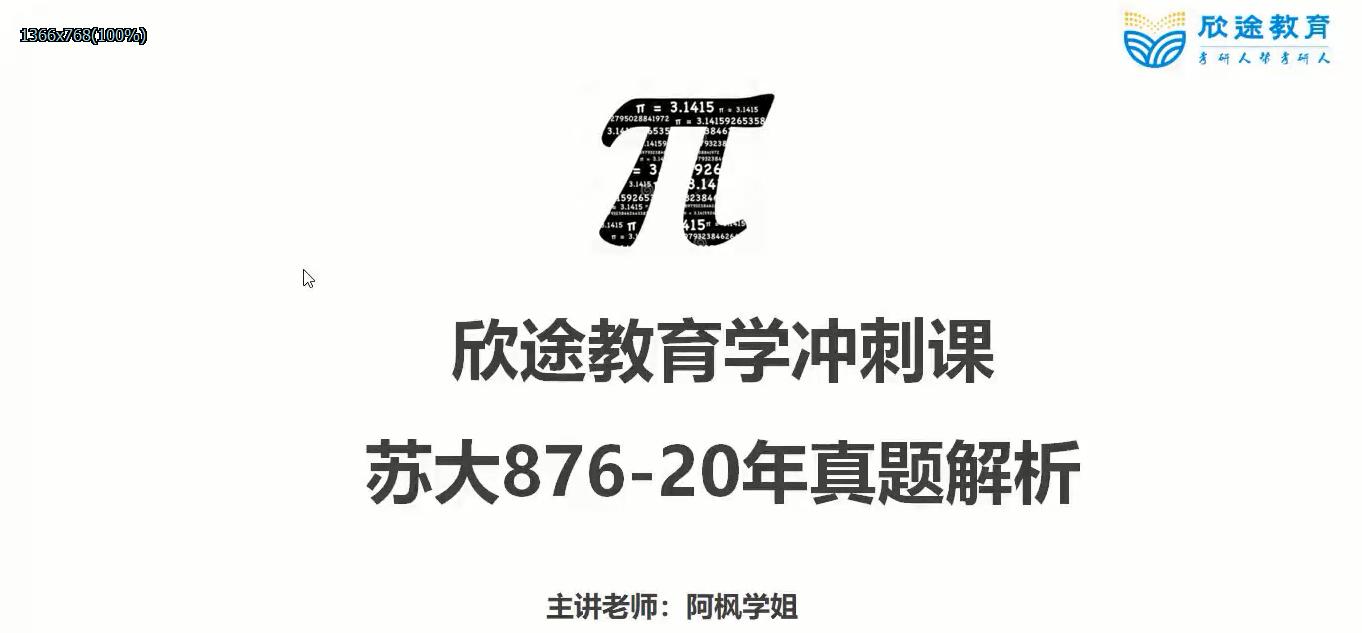 【2021教育学考研】苏州大学(学科数学)冲刺真题解析试听课