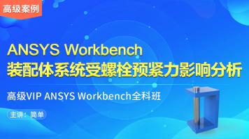基于ANSYS Workbench的装配体系统受螺栓预紧力影响分析