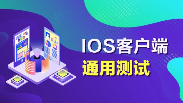 IOS客户端通用测试