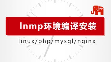 linux/nginx/mysql/php/Lnmp环境编-高级开发 PHP架构师进阶-六星