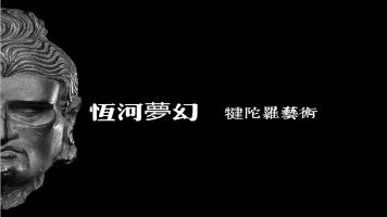 千年菩提路(恒河梦幻——犍陀罗艺术)