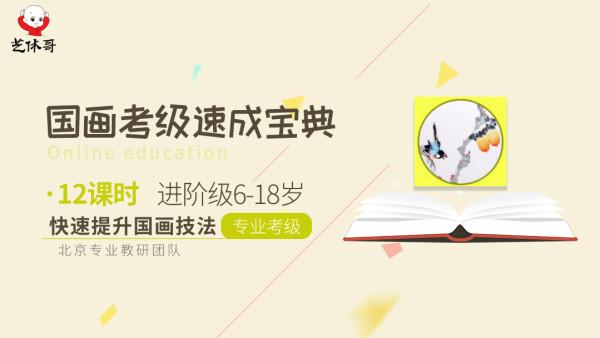 【艺休哥】国画考级视频课程 轻松备考 冲刺 过关