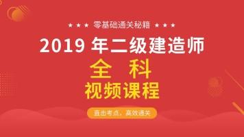 2019二级建造师零基础全科通关课程【希赛教育】
