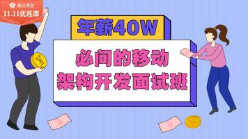 """年薪""""40W""""必问的移动架构开发面试班"""