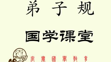 《弟子规》(国学课堂)(官宝国学第一级别)