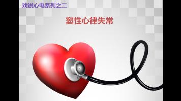 戏说心电系列课程之二窦性心律失常之多事的司令部