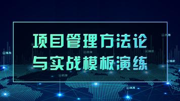 PMP项目管理方法论与实战模板演练/送PDU【东方瑞通】