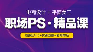 职场PS精品课,12个应用案例,报名送福利