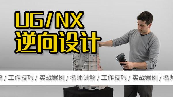 UG/NX 逆向造型逆向设计点云STL逆向自学课程 (非零基础)
